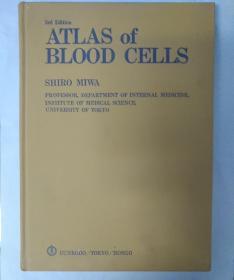 血液细胞アトラス(第3版)三轮史朗 著 【日文原版】