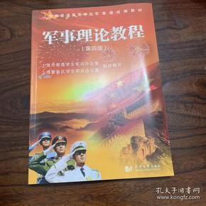 上海市普通高等学校军事课统编教材:军事理论教程(第4版)