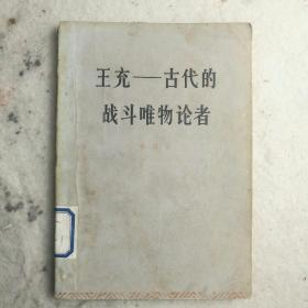 《王充~古代的战斗唯物论者》1973年人民出版社