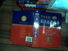 学生实用英语高考必备( 第16版)
