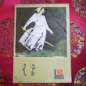 鸿嘎鲁1985-2期(蒙文版)