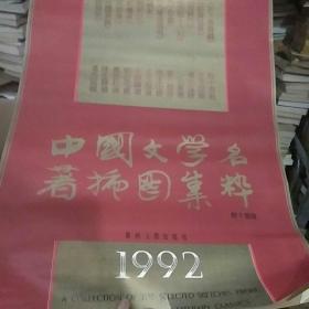 1992年中国文学名著插图集挂历十三张全
