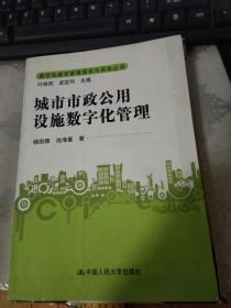 城市市政公用设施数字化管理