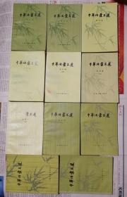 中华活页文选(1~11)