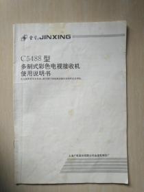 金星C5488多制式彩色电视接收机说明书