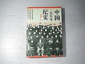 中国三代作家纪实 (作者涂光群签名)