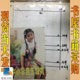 中小学音乐教育    1995      6