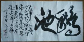 手书真迹书法:宋春提《鹅池》(四尺)