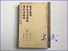藏书题识 华延年室题跋 雁影斋题跋 2009年初版