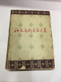 江苏民间音乐选集(原版如图、内容无损)