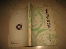 吉林省二人转纪事(1947-1984)