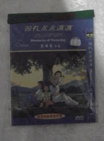 宫崎骏作品  回忆点点滴滴-收录电影原音欣赏  DVD