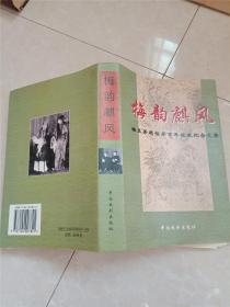 梅韵麒风:梅兰芳周信芳百年诞辰纪念文集