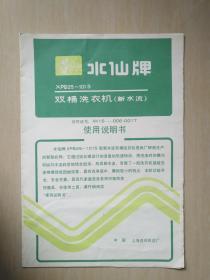 老说明书:水仙牌双桶洗衣机(新水流)XPB25-101S