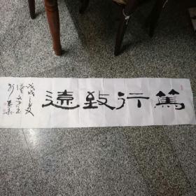江西九江一一伍漠文 (中国工艺美朮大师、国家一级美朮师) 书法1件