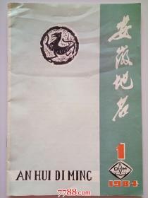 1984年:安徽地名(1984年第一期,有代发刊词,有皱)