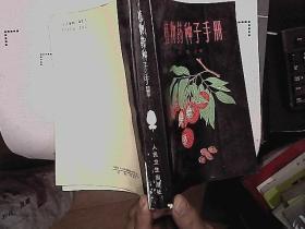 植物药种子手册