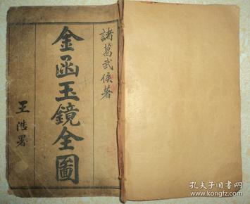 清末线装石印本、诸葛武侯著、【金函玉镜全图】、六卷一册全、稀见品种。