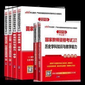 2019年-国家教师资格考试数学学科知识与教学