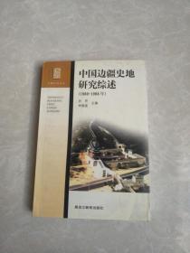 中国边疆史地研究综述:1989~1998年