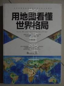用地图看懂世界格局 (近十品)  (正版现货)