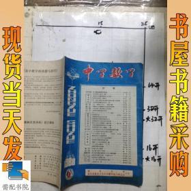 中学数学   1988  6