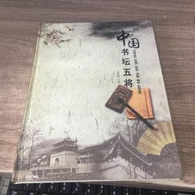 中国书坛五将