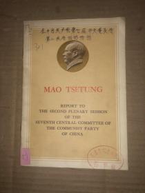 毛泽东在中国共产党第七届中央委员会第二次全体会议上的报告(英文版)馆藏