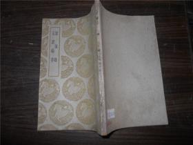 鉴诫录 玉溪编事 (丛书集成初编)1939年初版 1959年补印