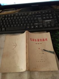 毛泽东著作选读 甲种本 上【书有破损】
