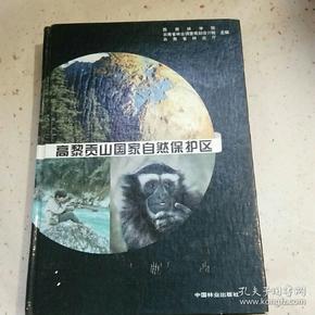 高黎贡山国家自然保护区【16开,精装】