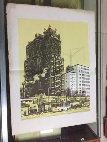 60年代朵云轩木刻水印画 李桦《一楼盖成一楼又起》