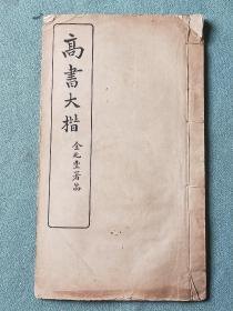 民国线装书【高书大楷】