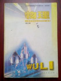 高中物理试验本第五册,高中物理第五册,高中物理1998年第1版