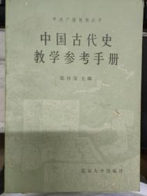 中央廣播電視大學《中國古代史教學參考手冊》
