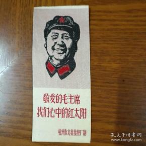 彩色小丝织品    1张,敬爱的毛主席    我们心中的红太阳杭州东方红丝织厂制