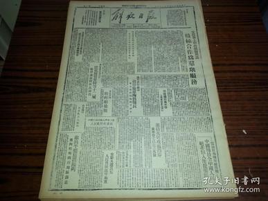 民国33年11月4日《解放日报》敌陷平乐猛扑阳朔并向桂林西南腹地渗透;