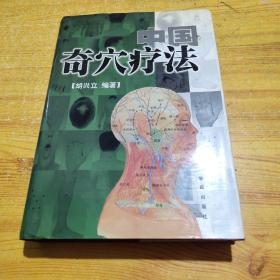 中国奇穴疗法  精装 【一版一印】