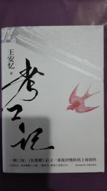 茅盾文学奖得主系列《考工记》( 王安忆签名本)