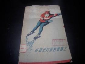 1959年一版一印~在银光闪烁的道路上-谈谈新中国的滑冰运动(照片多)!馆藏