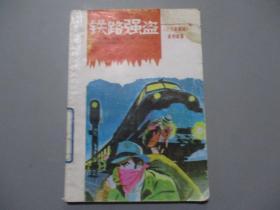 《六少年探秘》系列故事:铁路强盗