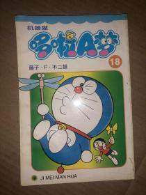 机器猫 哆啦A梦 18