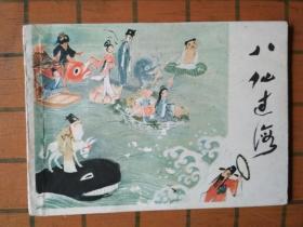八仙过海(彩色版)