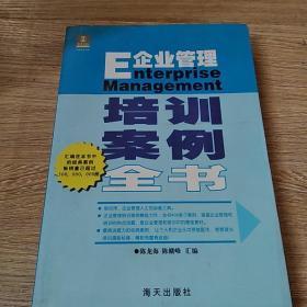 企业管理培训案例全书
