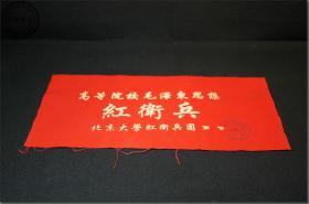 """【高等院校毛泽东思想   红卫兵   北京大学红卫兵兵团   第 号      北京大学毛泽东思想红卫兵团(钤印)】,上世纪六十年代末期北京大学红卫兵袖标,红色厚布面,白色漆字,有黑色圆形钤印落款""""北京大学毛泽东思想红卫兵团""""。长方形,尺寸(长×宽):36.8厘米×18.1厘米。"""