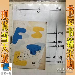 中小学外语教学     1990    9