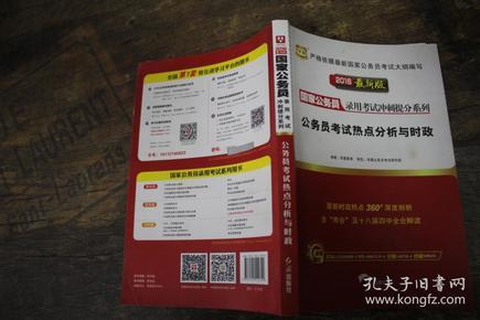 华图·2016国家公务员录用考试冲刺提分系列:公务员考试热点分析与时政(最新版)