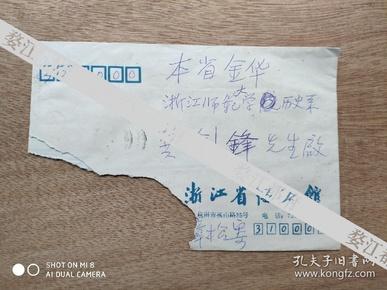 浙江省博物馆裘樟松信札一通一页【信封已撕裂缺角信札完整】