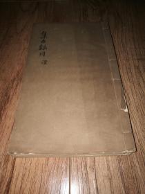金石名著       收藏佳品         民国        大开本线装白纸精刻《集古录目十卷》四册全一套