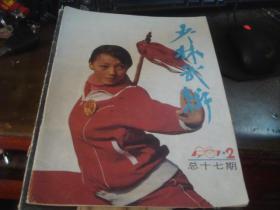 少林武术 1987-2